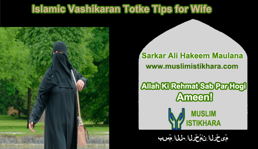 Islamic Vashikaran Totke Tips for Wife