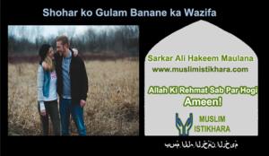 Shohar ko gulam banane ka wazifa, Dua and Amal copy