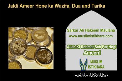 Jaldi Ameer Hone ka Wazifa, Dua and Tarika