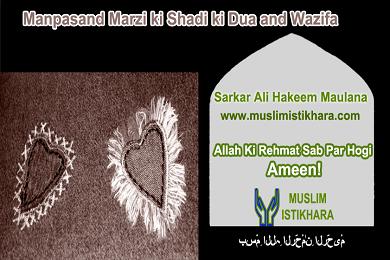 Manpasand Marzi ki Shadi ki Dua and Wazifa