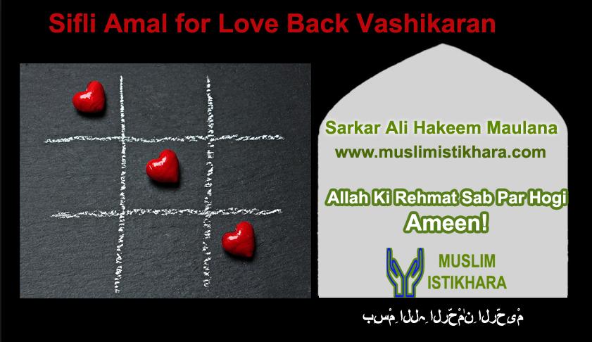 sifli amal for love back vashikaran